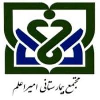 بیمارستان امیراعلم تهران