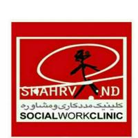 کلینیک مددکاری اجتماعی شهروند