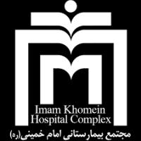 بیمارستان امام خمینی (ره)