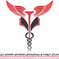 بیمارستان شهدای هفتم تیر در شهرری تهران